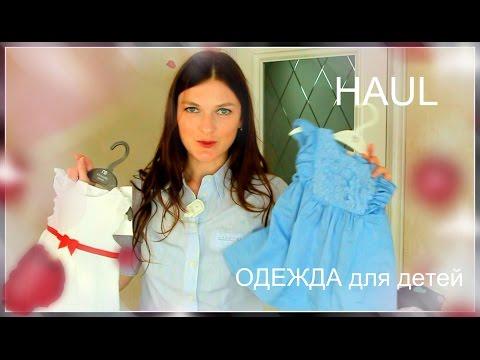 HAUL: ПОКУПКИ ДЕТСКОЙ ОДЕЖДЫ! Для девочки и мальчика/BY Maria