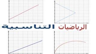 الرياضيات السادسة إبتدائي - التناسبية (3) تمرين 4