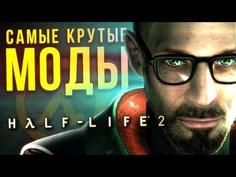НОВЫЙ SILENT HILL и другие крутые моды HALF-LIFE 2