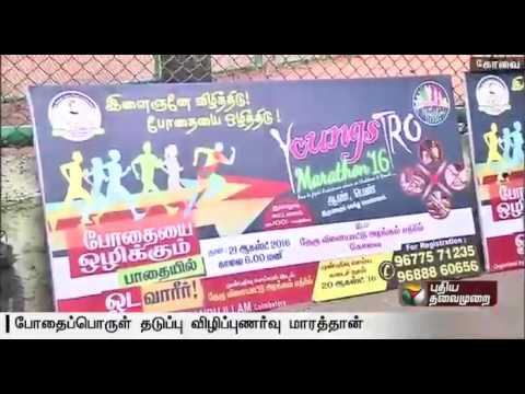 Rally-held-in-Coimbatore-to-raise-awareness-on-drug-abuse