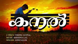 Paadi Thudangunna... | Malayalam New Poem | Kanal | Super HIt Malayalam Kavitha