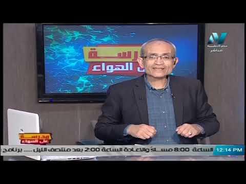 أحياء الصف الثالث الثانوي 2020 - الحلقة 24 - الحمض النووي DNA - تقديم أ/ حسن محرم