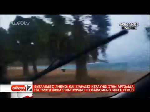 Ζημιές σε Μεσσηνία και Αργολίδα από τις βροχοπτώσεις | 05/11/2019 | ΕΡΤ