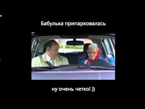 Так надо парковать машину  Бабушка сдает на права. - DomaVideo.Ru