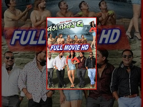 वडा नम्बर ६ || Woda Number 6 || SUPER HIT NEPALI MOVIE
