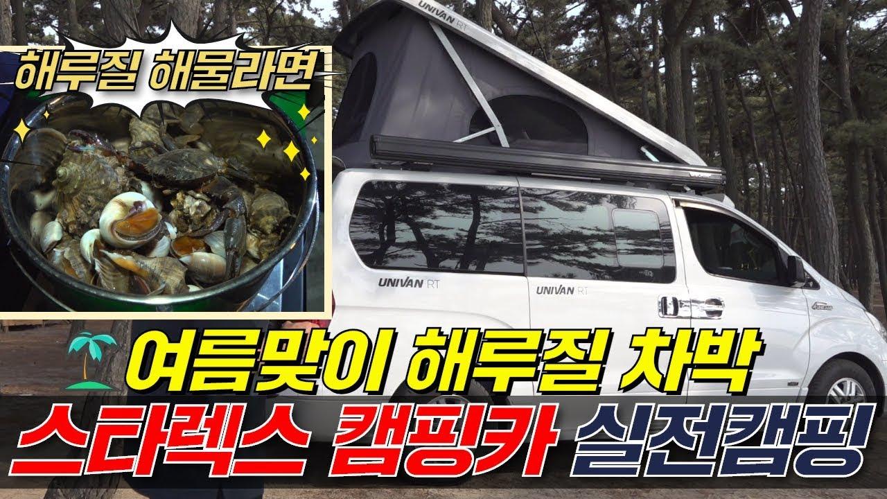 루프탑텐트 전북 부안 고사포 캠핑장 실전 해루질 차박캠핑!!!