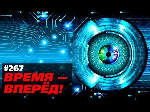 ВРоссии создан новый процессор. Инетолько (Время-вперёд! #267)