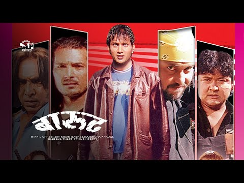 Nepali Movie:BAROOD Full Movie