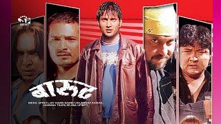 Video Nepali Movie:BAROOD Full Movie MP3, 3GP, MP4, WEBM, AVI, FLV Oktober 2018