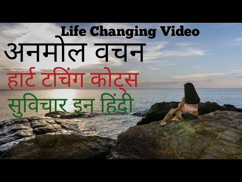 Life quotes - Motivational Quotes in Hindi  Anmol Vachan, Life Changing Heart Touching Thoughts, Suvichar in Hind