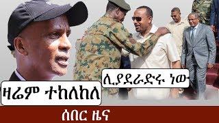 Ethiopia: ሰበር ዜና - መረጃ - የኢትዮታይምስ የዕለቱ ዜና  | EthioTimes Daily Ethiopian News | Eskinder Nega | Abiy