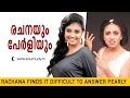Rachana Narayanankutty  finds it difficult to answer Pearly | Kaumudy TV