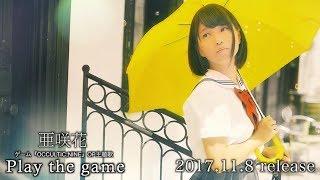 亜咲花「Play the game」Music Video Short ver.(ゲーム『OCCULTIC;NINE』OPテーマ)