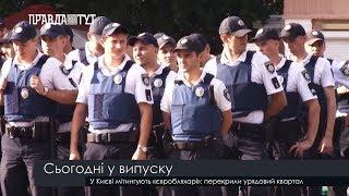 Випуск новин на ПравдаТут за 12.07.18 (06:30)