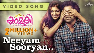 Video Kaamuki Malayalam Movie | Neeyam Sooryan Video Song | Gopi Sundar | Askar Ali | Aparna Balamurali MP3, 3GP, MP4, WEBM, AVI, FLV Oktober 2018