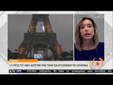 Ο Πύργος του Άιφελ φωτίστηκε προς τιμήν των εργαζομένων της καραντίνας | 11/05/2020 | ΕΡΤ