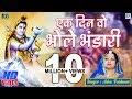 Ek Din Wo Bhole Bhandari   Devotional Song   Hindi Song   HD Video   Nagar Main Jogi Aaya