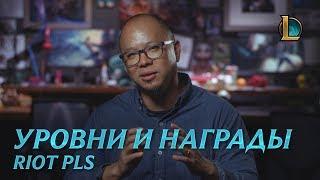 В League of Legends изменится система прогресса и рун