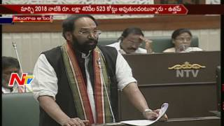 Uttam Kumar Speech in Assembly over Harish Rao Comments on GSDP Growth Rate || Telangana || NTV