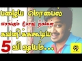 Download Video 5 Important things you should check when buying Refurbished or Second Hand mobile in Tamil | தமிழ்