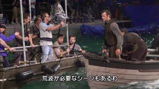 映画『白鯨との闘い』DVD収録メイキング映像