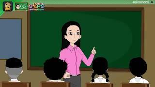 สื่อการเรียนการสอน โจทย์ปัญหาเกี่ยวกับเวลา ตอนที่ 1 ป.4 คณิตศาสตร์