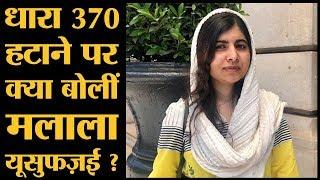 Malala Yousafzai ने Article 370 पर ऐसा क्या बोल दिया कि लोग पीछे पड़ गए | Jammu Kashmir