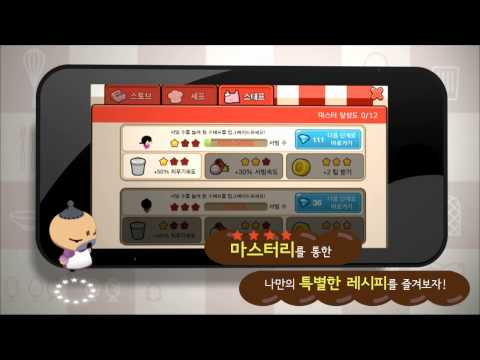 Video of Pucca's Restaurant for Kakao