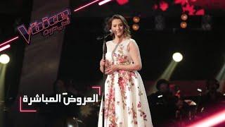 Video #MBCTheVoice - مرحلة العروض المباشرة - هالة مالكي تؤدي أغنية 'عايزة أحب' MP3, 3GP, MP4, WEBM, AVI, FLV Juli 2018