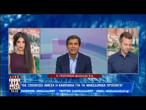 Ο Κώστας Γκιουλέκας είναι στην «Αλλη Διάσταση» | 25/07/2019 | ΕΡΤ
