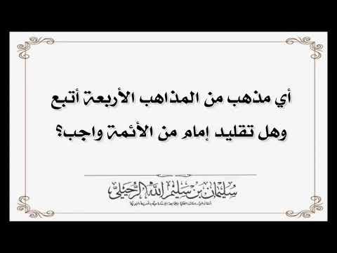 أي مذهب من المذاهب الأربعة أتبع وهل تقليد إمام من الأئمة واجب؟ الشيخ سليمان الرحيلي حفظه الله (видео)
