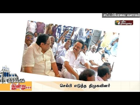 DMK-members-took-selfie-during-the-protest-in-TN-assembly-campus