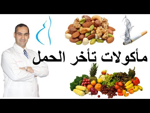 مأكولات تأخر الحمل عند الرجل و المرأة I د. احمد حسين