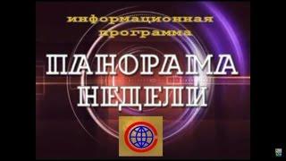 """ИНФОРМАЦИОННАЯ ПЕРЕДАЧА """"ПАНОРАМА НЕДЕЛИ"""" ОТ 30.03.2016"""