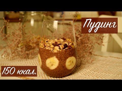 ШОКОЛАДНЫЙ ЧИА ПУДИНГ.Очень вкусный диетический десерт. Сhiа Рudding - DomaVideo.Ru