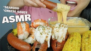 ASMR LOBSTER TAIL + GIANT SHRIMP + CHEESE SAUCE (EATING SOUNDS) NO TALKING | SAS-ASMR