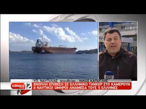 Όμηροι πέντε Έλληνες ναυτικοί στο Καμερούν | 31/12/2019 | ΕΡΤ