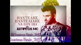 Pantelis Pantelidis - Να Σου Πω (feat. Axtipitos MC) (DJ Smastoras Remix)