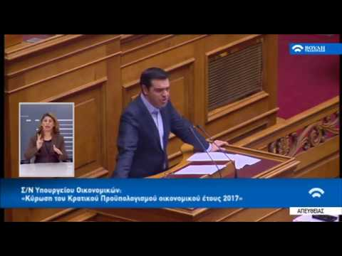 Video - Αλ. Τσίπρας: Αντί του κόφτη, υπερκαλύψαμε τους στόχους