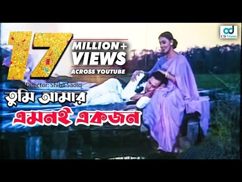 Video Tumi Amar Amoni | Anondo Oshru (2016) | Full HD Movie Song | Shalman Shah | kanchi | CD Vision download in MP3, 3GP, MP4, WEBM, AVI, FLV January 2017