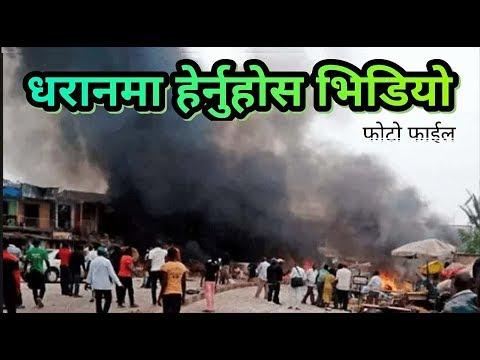 (धरानमा बम बिस्पोट मतदाताहरु भागाभाग || dharan election update...76 sec.)