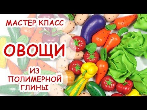 Мастер класс овощи своими руками