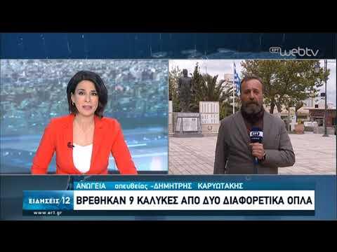 Συγκλονισμένη η κοινωνία από το διπλό φονικό στην Κρήτη | 05/05/2020 | ΕΡΤ