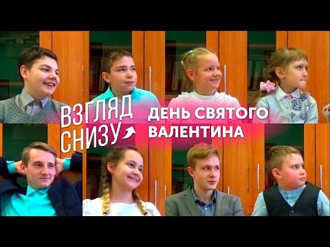 , title : 'Взгляд Снизу: День Святого Валентина 2017'