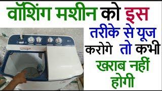 How to use washing machine demo (LG Samsung Godrej all)वॉशिंग मशीन यूज करने का तरीका खराब नहीं होगी