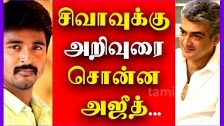 Ajith Advices to Sivakarthikeyan Kollywood News 24/10/2016 Tamil Cinema Online