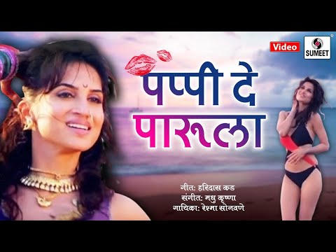 Video Pappi De Parula - Official Video Song - Smita Gondkar - Superhit - Marathi song - Sumeet Music download in MP3, 3GP, MP4, WEBM, AVI, FLV January 2017