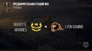 Gigabyte Marines VS Lyon Gaming – MSI 2017 Play In. День 2: Игра 4. / LCL
