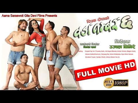 सुपरहिट नेपाली चलचित्र || वडा नम्बर ६ || Woda Number 6 || Full Movie || Nepali Comedy