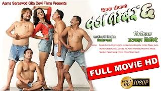 Video सुपरहिट नेपाली चलचित्र || वडा नम्बर ६ || Woda Number 6 || Full Movie || Nepali Comedy MP3, 3GP, MP4, WEBM, AVI, FLV Februari 2019